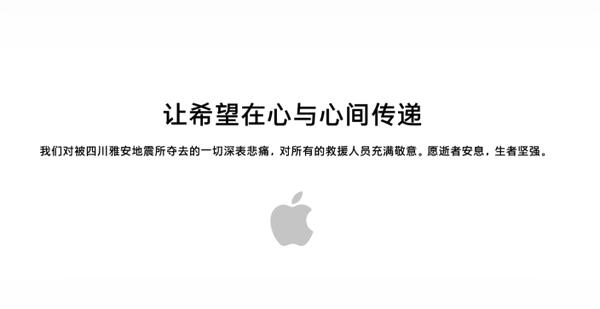 apple-chine-dons-tremblement-de-terre