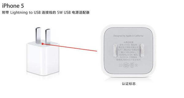 Apple-previent-la-Chine-de-ne-pas-utiliser-des-chargeurs-non-certifies-Apple