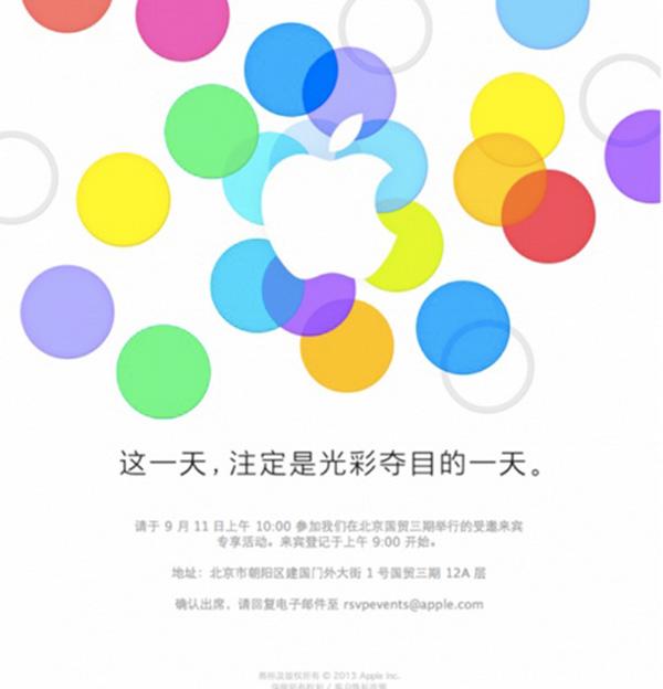 Un-Keynote-Apple-aussi-pour-la-Chine-des-le-11-septembre-iphonote