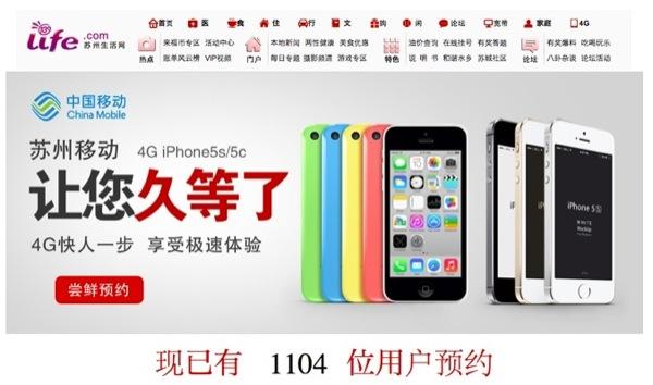 iphonote.com_ un-grand-iphone-6-accelererait-les-ventes-diphone-en-chine