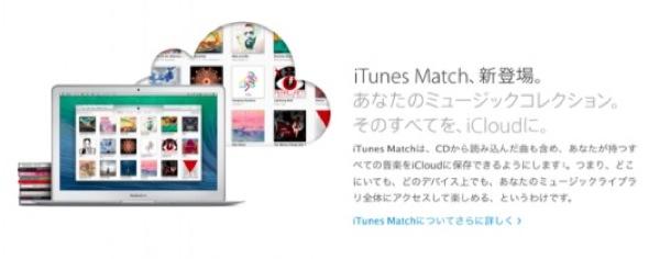 iphonote.com_ apple-itunes-match-est-maintenant-disponible-au-japon