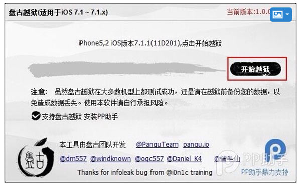 iphonote.com_pangu-jailbreak-untethered-ios-7-1-1-disponible-tutoriel_2