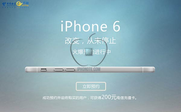 china-telecom-plus-d-informations-sur-les-pre-commandes-des-iphone-6
