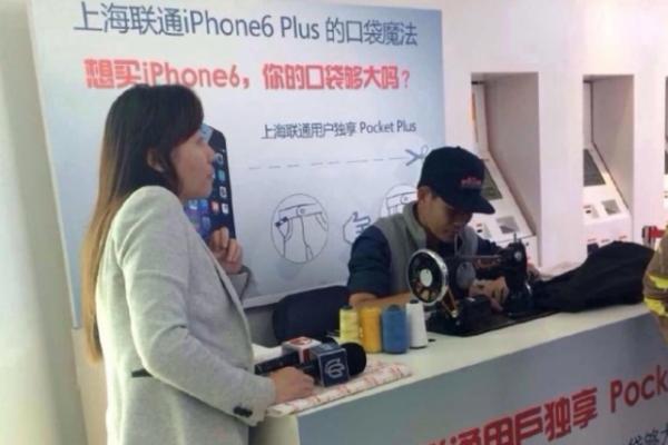 china-unicom-offre-lelargissement-des-poches-a-leurs-clients-sur-iphone-6-plus