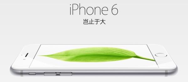 les-iphone-6-et-iphone-6-plus-disponibles-en-chine-depuis-aujourdhui