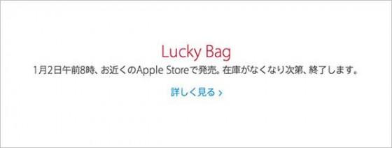 apple-les-lucky-bags-japonais-attendues-pour-le-2-janvier-2015