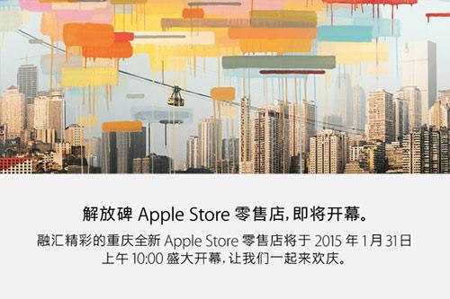 Apple-Store-China-West-Lake