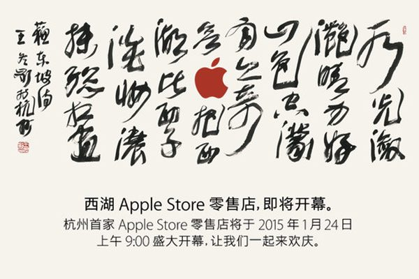 chine-apple-sapprete-a-ouvrir-un-nouvel-apple-store-west-lake-a-hangzhou-le-24-janvier