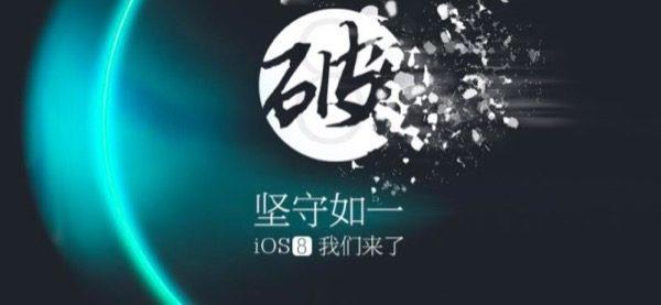 ios-8-1-3-failles-jailbreak-taig