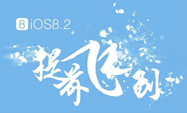 taig-publie-un-nouvel-outil-de-jailbreak-sous-windows-pour-ios-8-2-beta-1-et-2