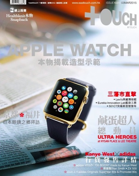 lapple-watch-poursuit-sa-mise-en-lumiere-a-hong-kong_2