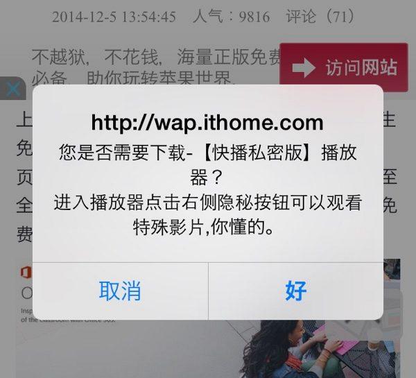 yispecter-le-malware-serait-deja-bloque-depuis-ios-8-4-selon-apple