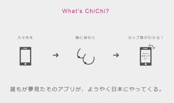 chichi-une-app-capable-de-calculer-la-taille-de-bonnet-grace-au-3d-touch