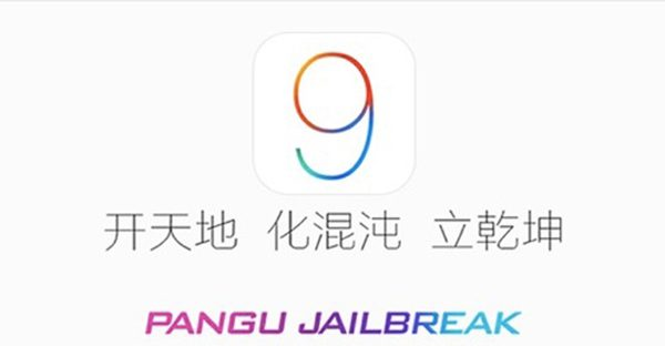 jailbreak-ios-9-3-a-sortie-dun-vrai-outil