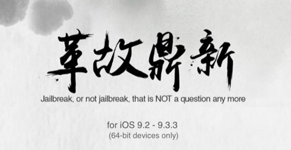 jailbreak-ios-9-3-3-pangu-passe-version-1-1-0-supporter-lipod-touch-lipad
