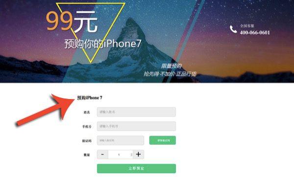 iphone-7-precommandes-deja-ouvertes-chine