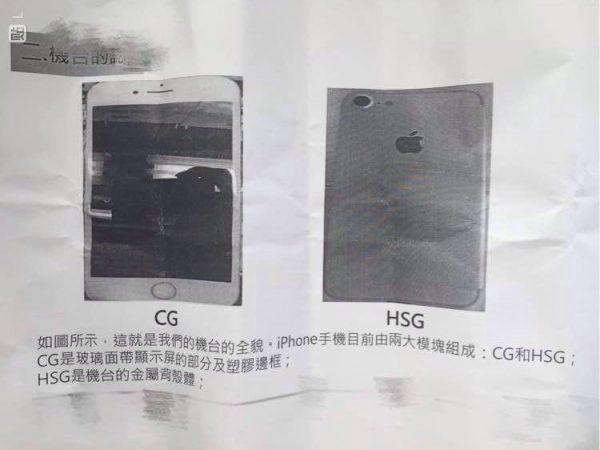 iphone-7-une-fuite-de-documents-internes-vient-valider-les-rumeurs_2