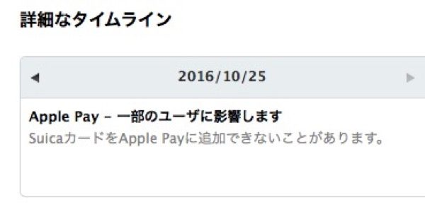 apple-pay-est-lance-au-japon-mais-presente-deja-des-problemes