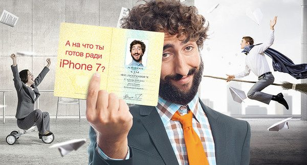 insolite-loperateur-ukrainien-allo-ua-offre-un-iphone-7-si-le-client-change-de-nom