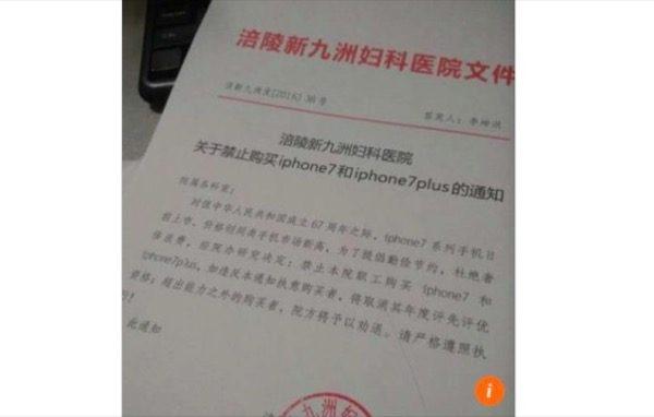 liphone-7-proscrit-hopital-chinois