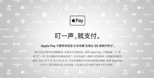 Apple pousse l'adoption d'Apple Pay en Chine avec des remises sur les prix