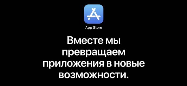 app store russe, applications russes