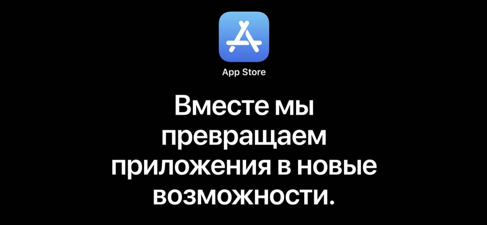 app store russe